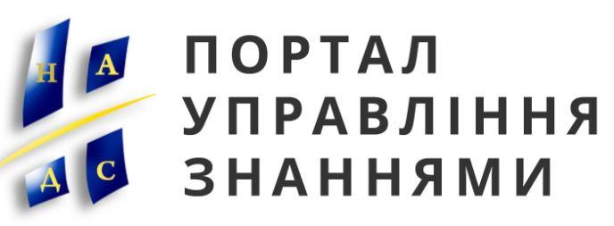 Портал управління знаннями